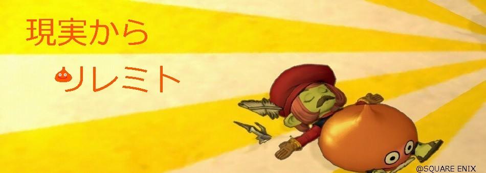 ドラクエ10 現実からリレミト