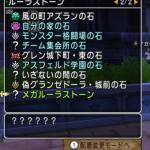 【ドラクエ10】メガルーラストーンの情報【Ver.3.5前】