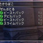 【ドラクエ10】タロット魔人強と戦ってきました【Ver.3.5前】